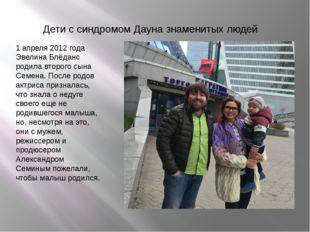 Дети с синдромом Дауна знаменитых людей 1 апреля 2012 года Эвелина Блёданс ро