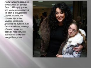 Лолита Милявскаяне отказалась от дочери Евы (1999 г.р.), узнав, что малышка