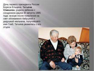 Дочь первого президента России Бориса Ельцина,Татьяна Юмашева, родила ребенк