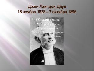 Джон Лэнгдон Даун 18 ноября 1828 – 7 октября 1896
