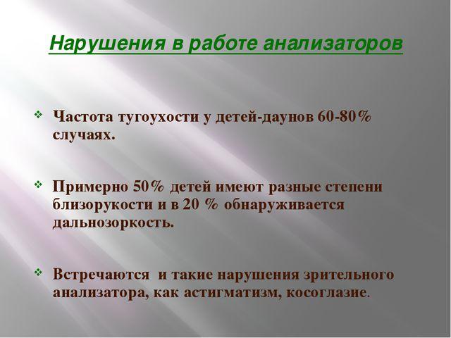 Нарушения в работе анализаторов Частота тугоухости у детей-даунов 60-80% случ...
