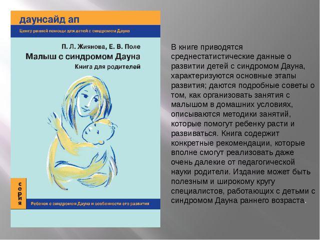 В книге приводятся среднестатистические данные о развитии детей с синдромом Д...