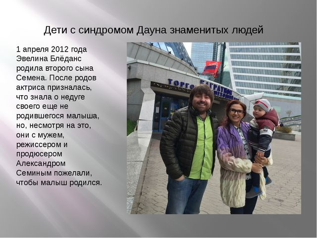 Дети с синдромом Дауна знаменитых людей 1 апреля 2012 года Эвелина Блёданс ро...