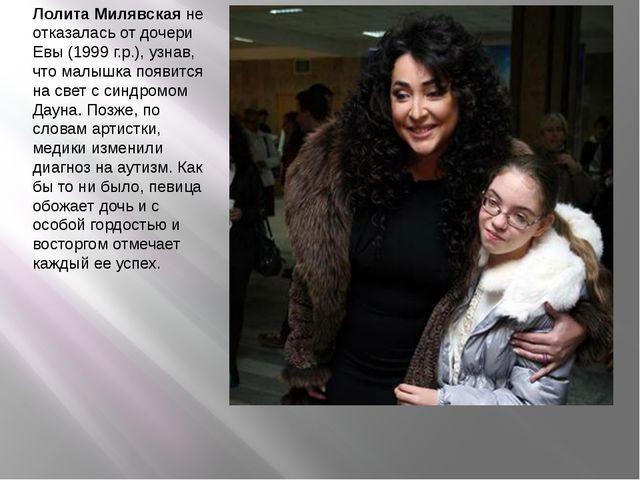 Лолита Милявскаяне отказалась от дочери Евы (1999 г.р.), узнав, что малышка...