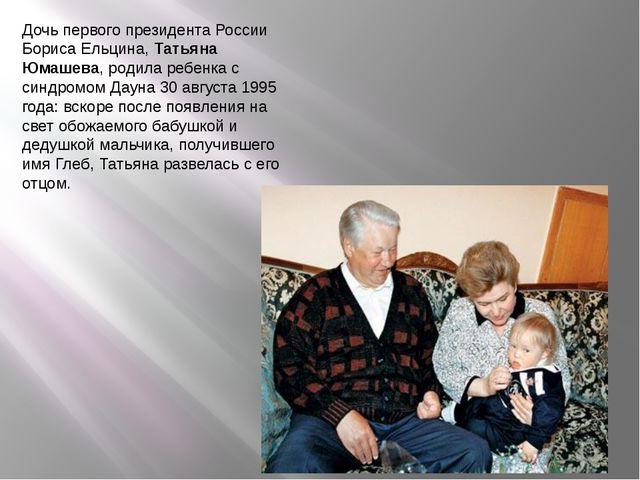 Дочь первого президента России Бориса Ельцина,Татьяна Юмашева, родила ребенк...