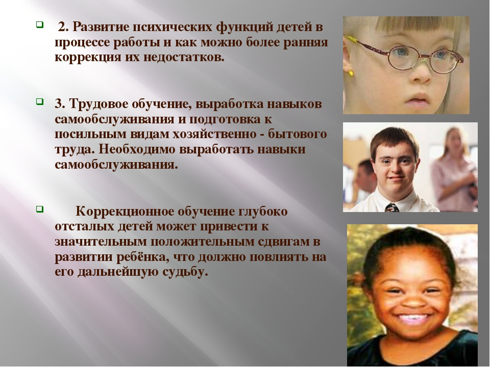 2. Развитие психических функций детей в процессе работы и как можно более ра...