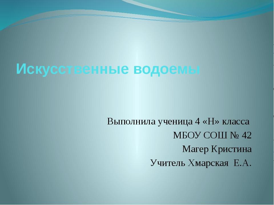 Искусственные водоемы Выполнила ученица 4 «Н» класса МБОУ СОШ № 42 Магер Крис...