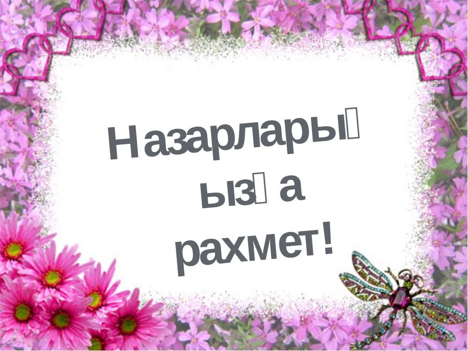 Отбасы жарастығы Назарларыңызға рахмет!