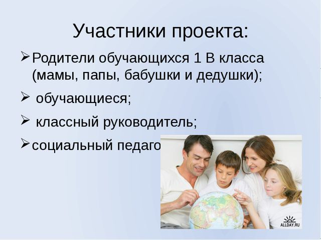 Участники проекта: Родители обучающихся 1 В класса (мамы, папы, бабушки и дед...