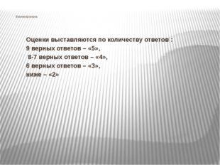 Взаимопроверка Оценки выставляются по количеству ответов : 9 верных ответов –