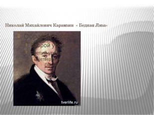 Николай Михайлович Карамзин « Бедная Лиза»