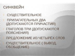 СИНКВЕЙН СУЩЕСТВИТЕЛЬНОЕ ПРИЛАГАТЕЛЬНЫХ ДВА (ДОПУСКАЮТСЯ ПРИЧАСТИЯ) ГЛАГОЛОВ