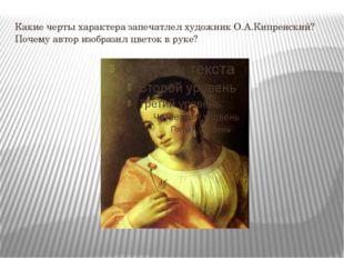 Какие черты характера запечатлел художник О.А.Кипренский? Почему автор изобра