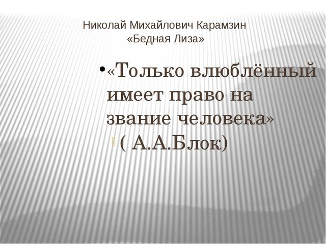 Николай Михайлович Карамзин «Бедная Лиза» «Только влюблённый имеет право на з...