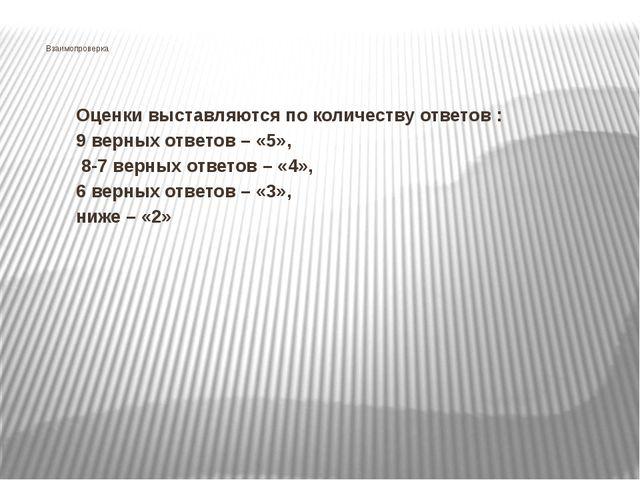 Взаимопроверка Оценки выставляются по количеству ответов : 9 верных ответов –...