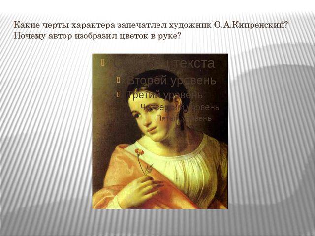 Какие черты характера запечатлел художник О.А.Кипренский? Почему автор изобра...