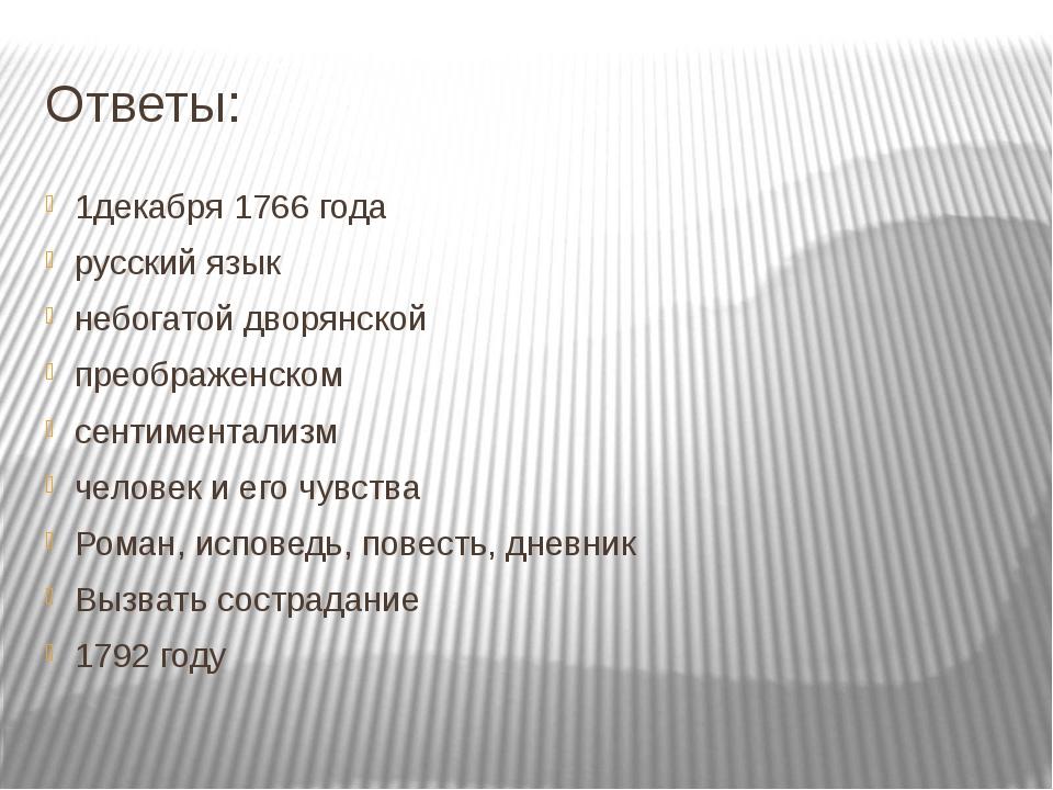 Ответы: 1декабря 1766 года русский язык небогатой дворянской преображенском с...