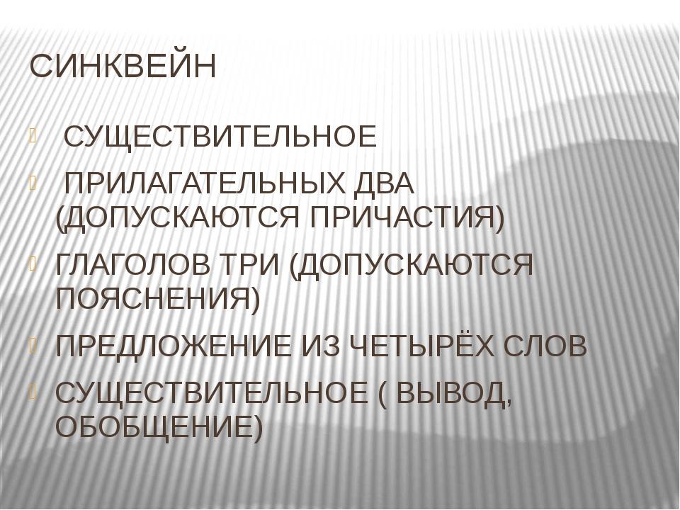 СИНКВЕЙН СУЩЕСТВИТЕЛЬНОЕ ПРИЛАГАТЕЛЬНЫХ ДВА (ДОПУСКАЮТСЯ ПРИЧАСТИЯ) ГЛАГОЛОВ...