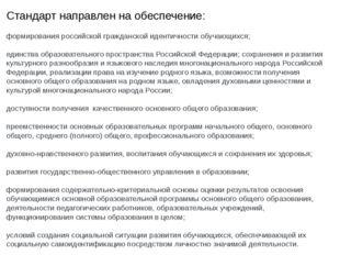 Стандарт направлен на обеспечение: формирования российской гражданской иденти