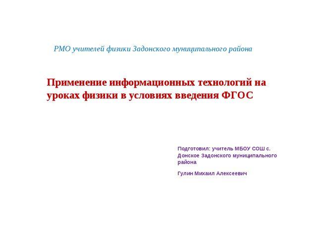 РМО учителей физики Задонского муниципального района Применение информационны...