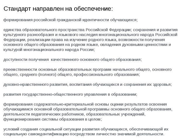 Стандарт направлен на обеспечение: формирования российской гражданской иденти...