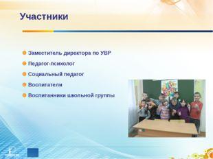 Участники Заместитель директора по УВР Педагог-психолог Социальный педагог Во