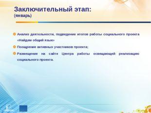 Заключительный этап: (январь) Анализ деятельности, подведение итогов работы с