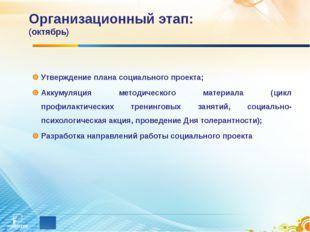 Организационный этап: (октябрь) Утверждение плана социального проекта; Аккуму