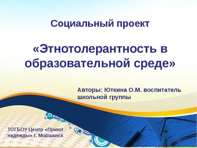 Социальный проект «Этнотолерантность в образовательной среде» Авторы: Юткина...
