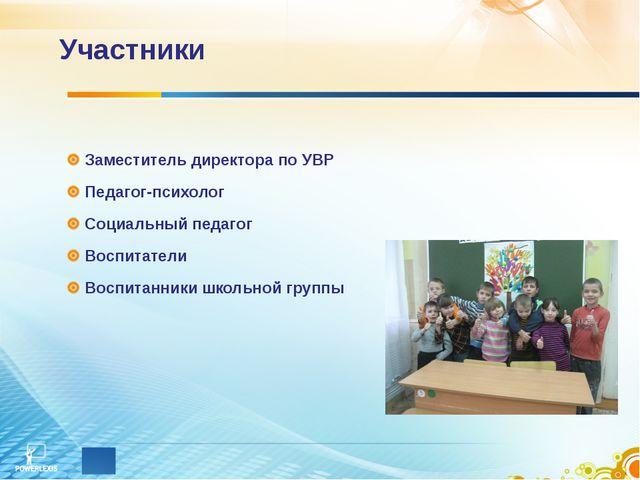 Участники Заместитель директора по УВР Педагог-психолог Социальный педагог Во...