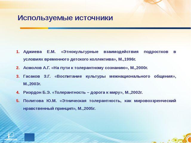 Используемые источники Аджиева Е.М. «Этнокультурные взаимодействия подростков...