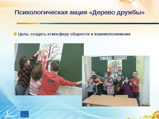 Психологическая акция «Дерево дружбы» Цель: создать атмосферу общности и взаи...