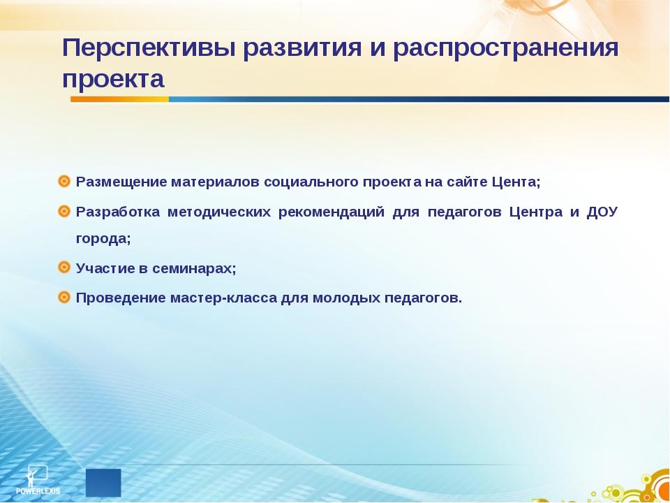 Перспективы развития и распространения проекта Размещение материалов социальн...