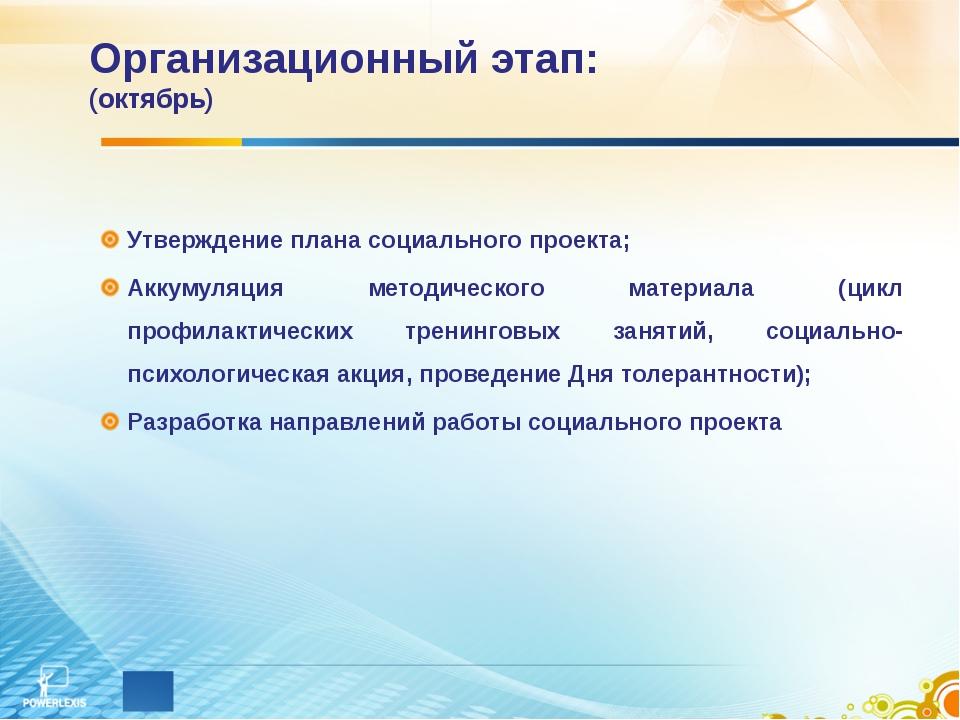 Организационный этап: (октябрь) Утверждение плана социального проекта; Аккуму...