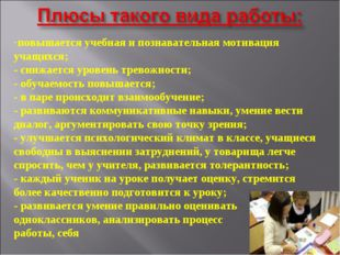 повышается учебная и познавательная мотивация учащихся; - снижается уровень т