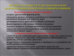 По русскому языку учащиеся научатся: владеть диалоговой формой речи; учитыва