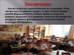 Анализ психолого-педагогических исследований, обзор литературы по данному во