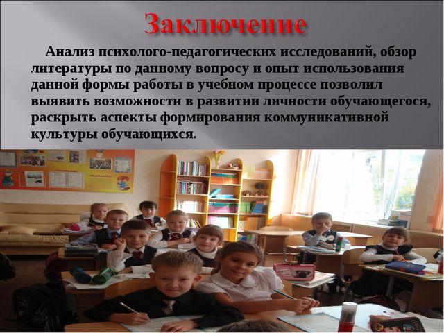 Анализ психолого-педагогических исследований, обзор литературы по данному во...