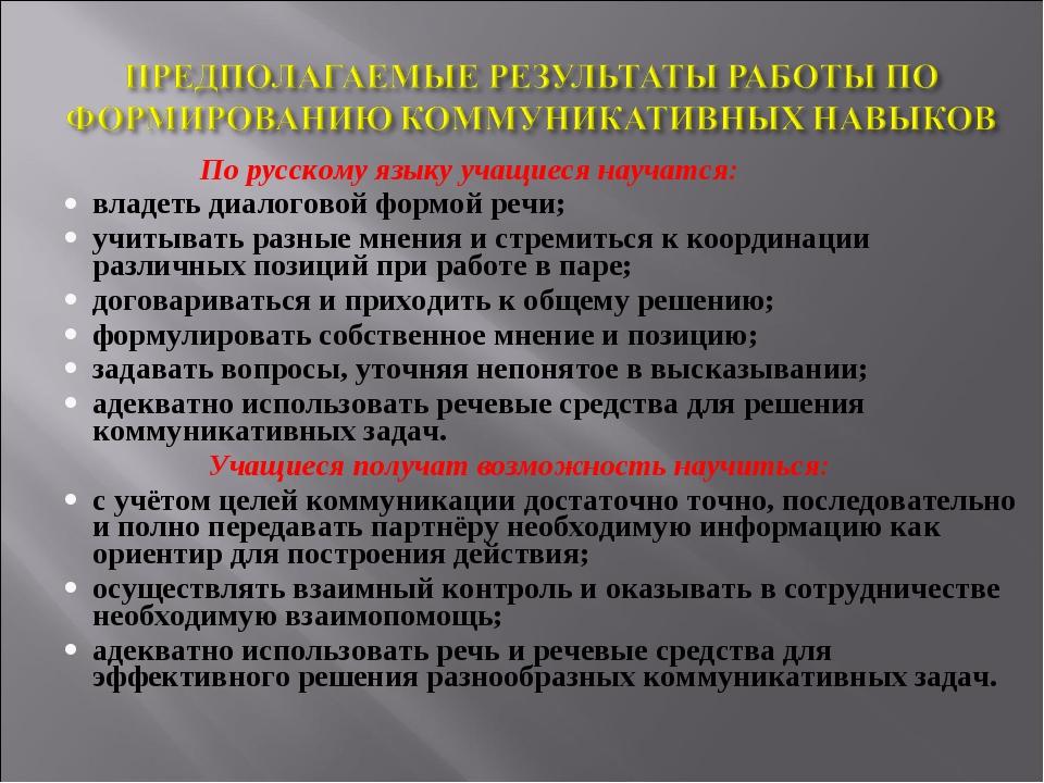 По русскому языку учащиеся научатся: владеть диалоговой формой речи; учитыва...