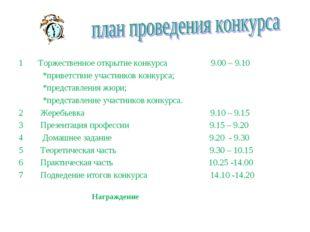 1 Торжественное открытие конкурса 9.00 – 9.10 *приветствие участников конкурс