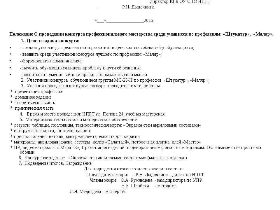 Утверждаю директор КГБ ОУ СПО НПГТ ___________Р.Н. Дыдочкина «___»__________...