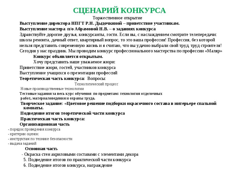СЦЕНАРИЙ КОНКУРСА Торжественное открытие Выступление директора НПГТ Р.Н. Дыд...