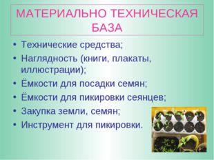 МАТЕРИАЛЬНО ТЕХНИЧЕСКАЯ БАЗА Технические средства; Наглядность (книги, плакат