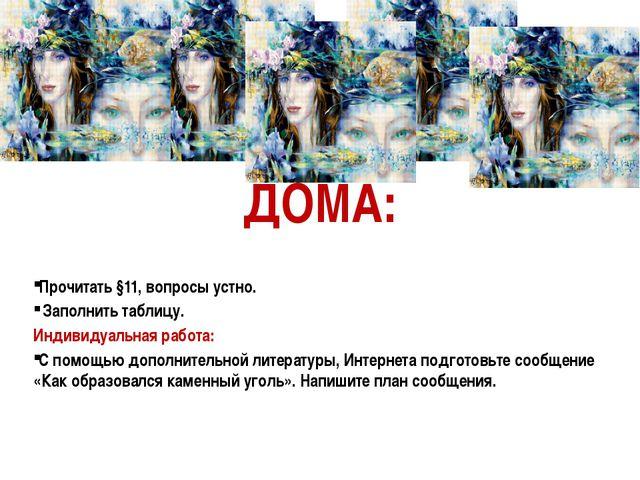 ДОМА: Прочитать §11, вопросы устно. Заполнить таблицу. Индивидуальная работа:...