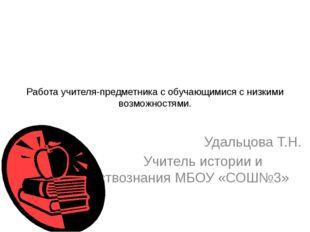 Работа учителя-предметника с обучающимися с низкими возможностями. Удальцова