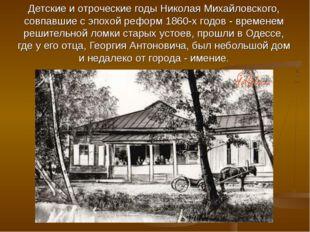 Детские и отроческие годы Николая Михайловского, совпавшие с эпохой реформ 18