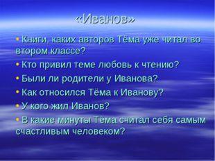 «Иванов» Книги, каких авторов Тёма уже читал во втором классе? Кто привил тем