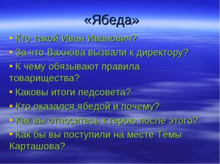 «Ябеда» Кто такой Иван Иванович? За что Вахнова вызвали к директору? К чему о