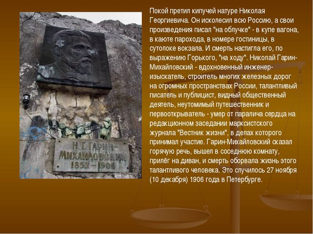 Покой претил кипучей натуре Николая Георгиевича. Он исколесил всю Россию, а с...