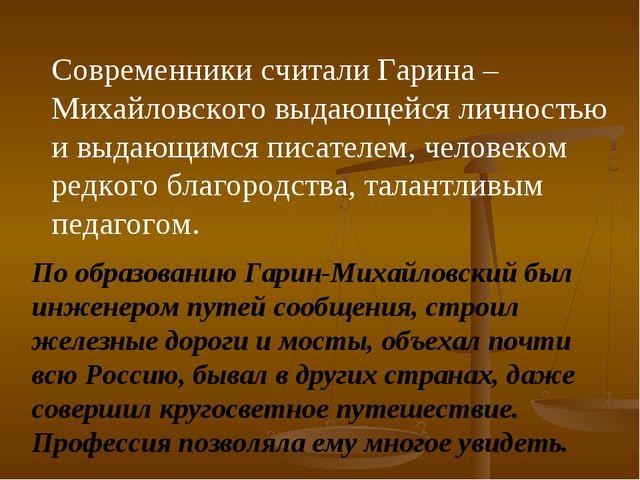Современники считали Гарина – Михайловского выдающейся личностью и выдающимся...